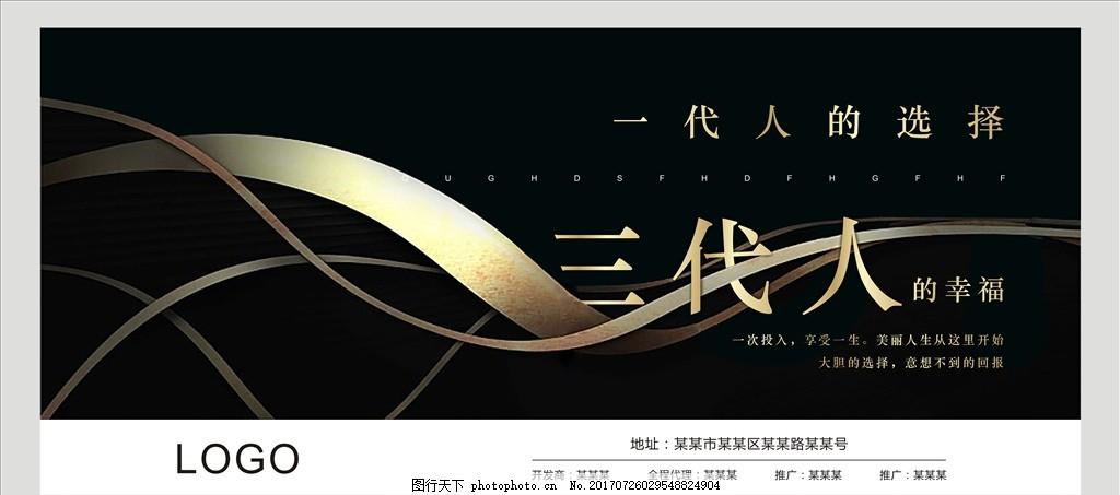 房地产 黑金 地产海报 房地产海报 地产展板 花 样板间 立体字