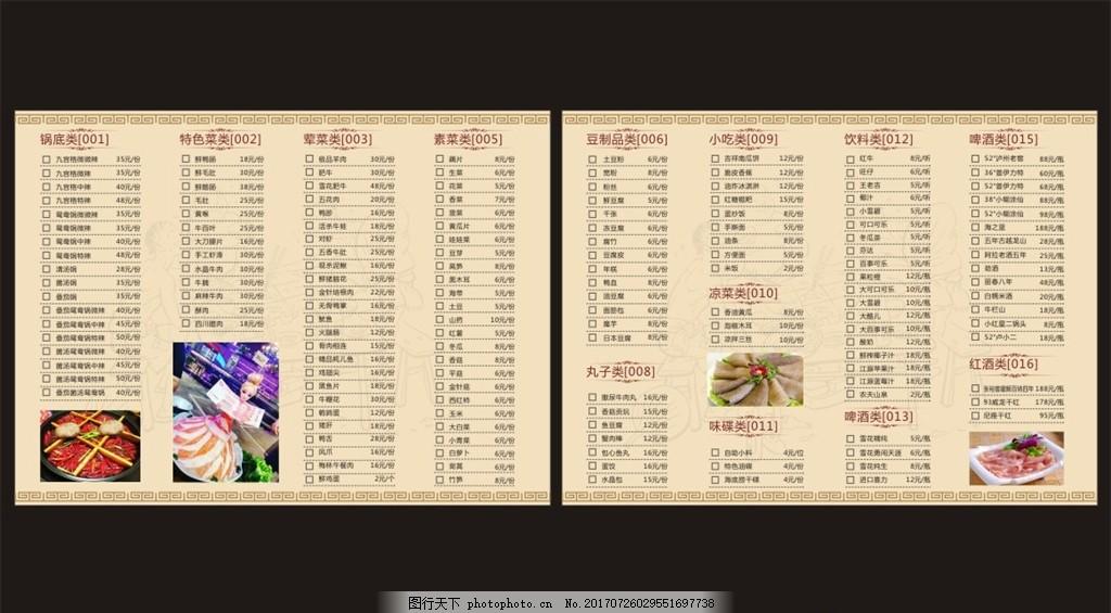 点单菜 火锅 菜单 点菜单 饭店 火锅店 酒水 仿古 价格表 酒水单 勾选图片