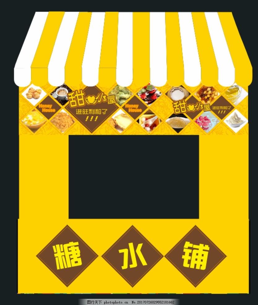 甜品展板 甜品文化 设计 广告设计 甜品店招牌 甜品店店招 甜品 蛋糕
