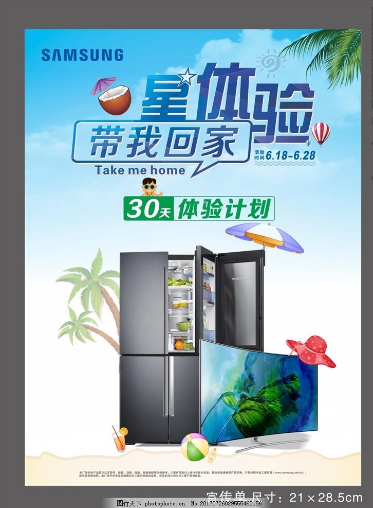 夏日促销宣传海报 夏季 夏季促销 夏季促销海报 夏季促销广告 夏季促销吊旗