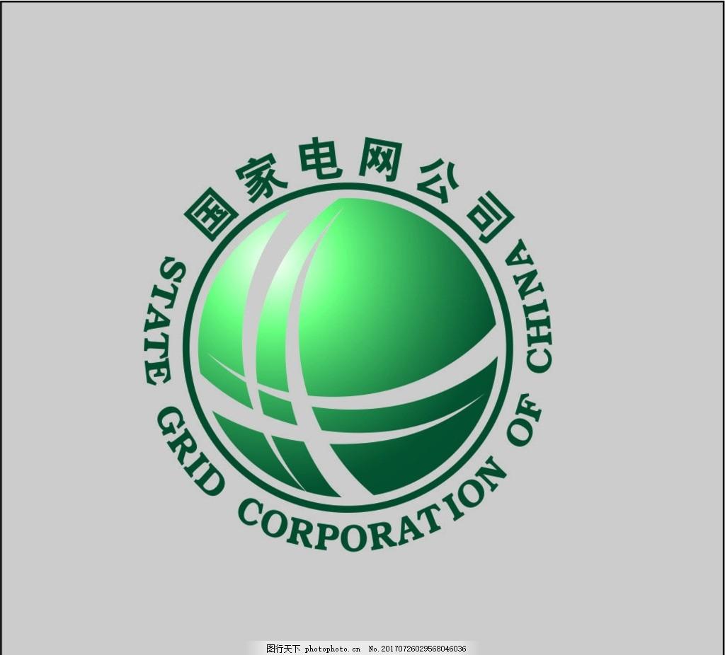 cdr 白色 标识 标志 图标 国家电网标志 其他 矢量图库 国家电网 设计