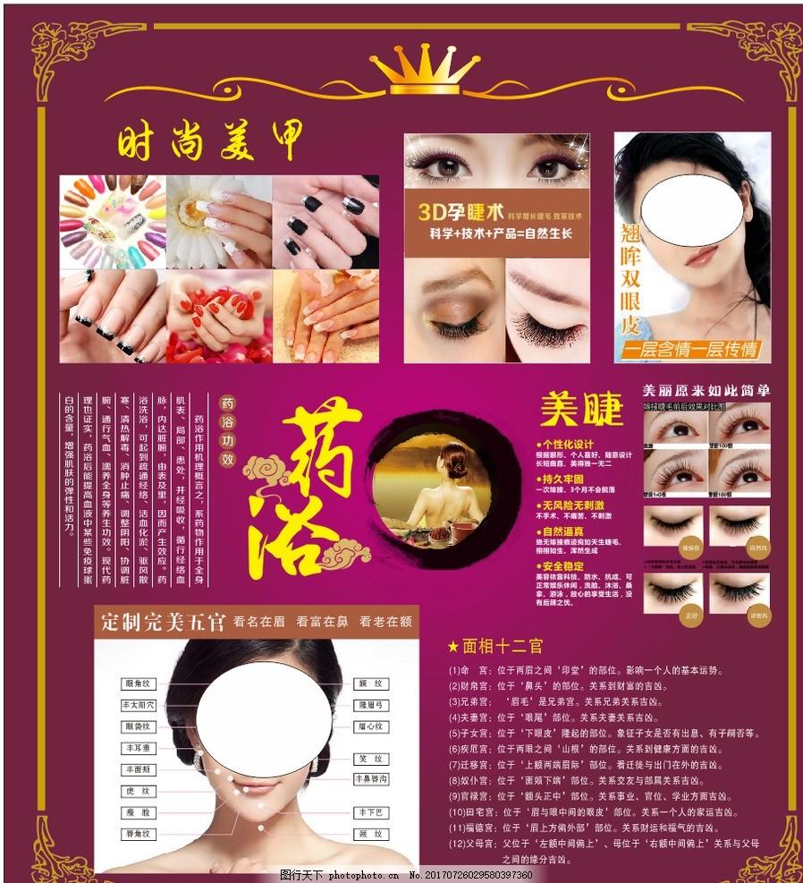 美甲美睫海报 美甲 美睫 药浴 养生 面相 设计 广告设计 广告设计 cdr