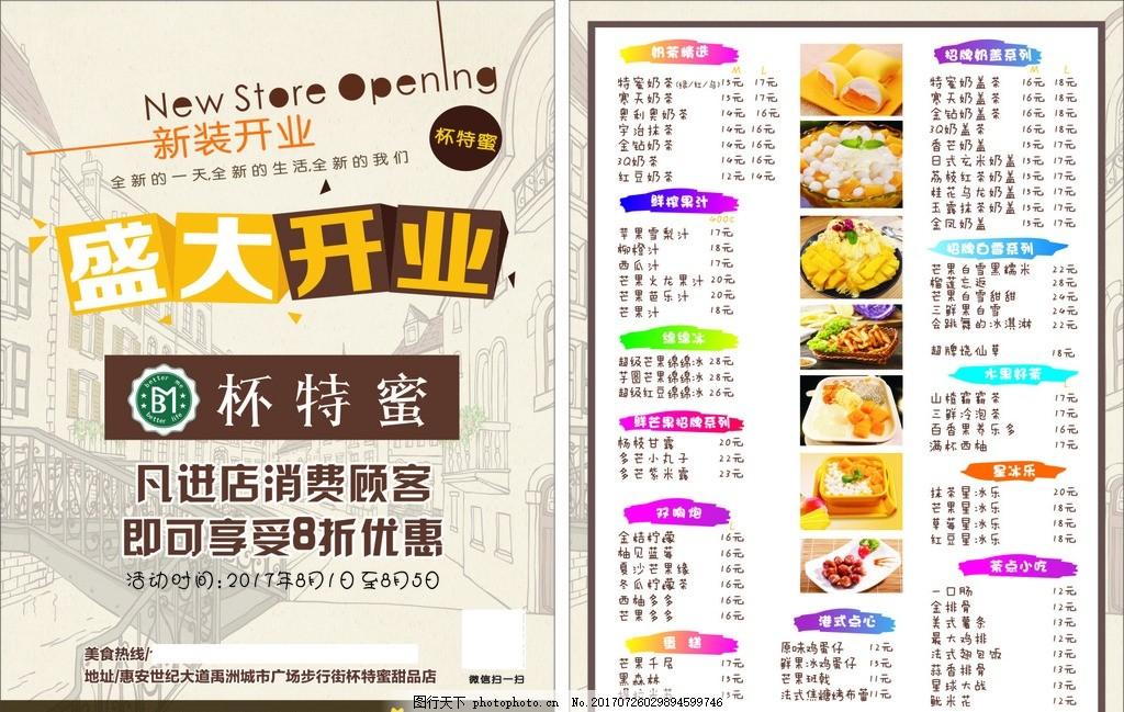 奶茶店开业宣传单,奶茶店传单 奶茶店宣传单 饮品店单
