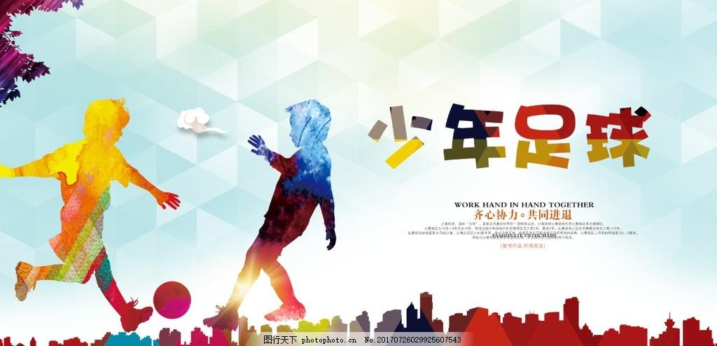儿童足球活动海报