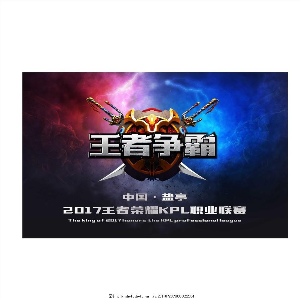 海报 展板 电竞 比赛 王者荣耀 设计 广告设计 海报设计 cdr
