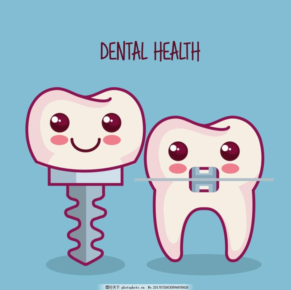 牙齿健康 医生 卡通形象 医院 牙科 洁白牙齿 爱护牙齿 健康 可爱 萌