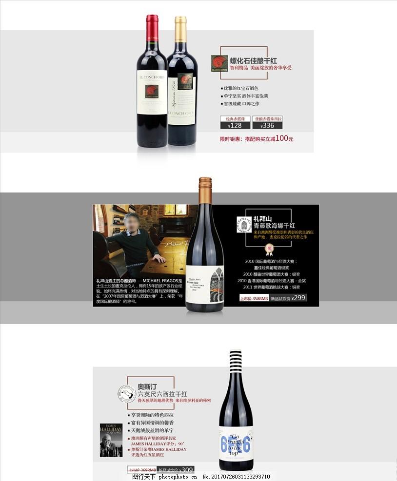 淘宝电商红酒海报首页 天猫 京东 全屏 广告设计 夏日 酒水 饮料