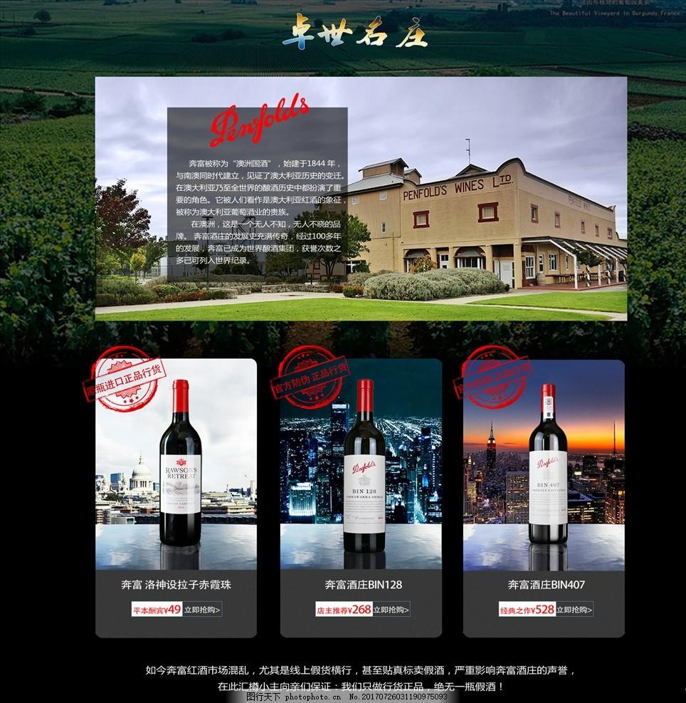 淘宝电商红酒海报首页 天猫 京东 全屏 广告设计 酒水 饮料 海报设计