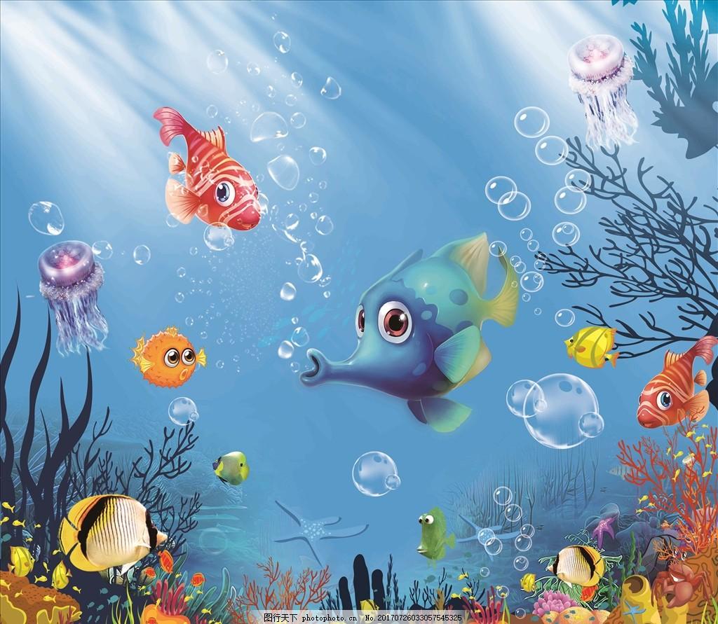 海底世界 海底总动员 卡通鱼 海洋乐园 儿童乐园 梦幻海底 设计 psd
