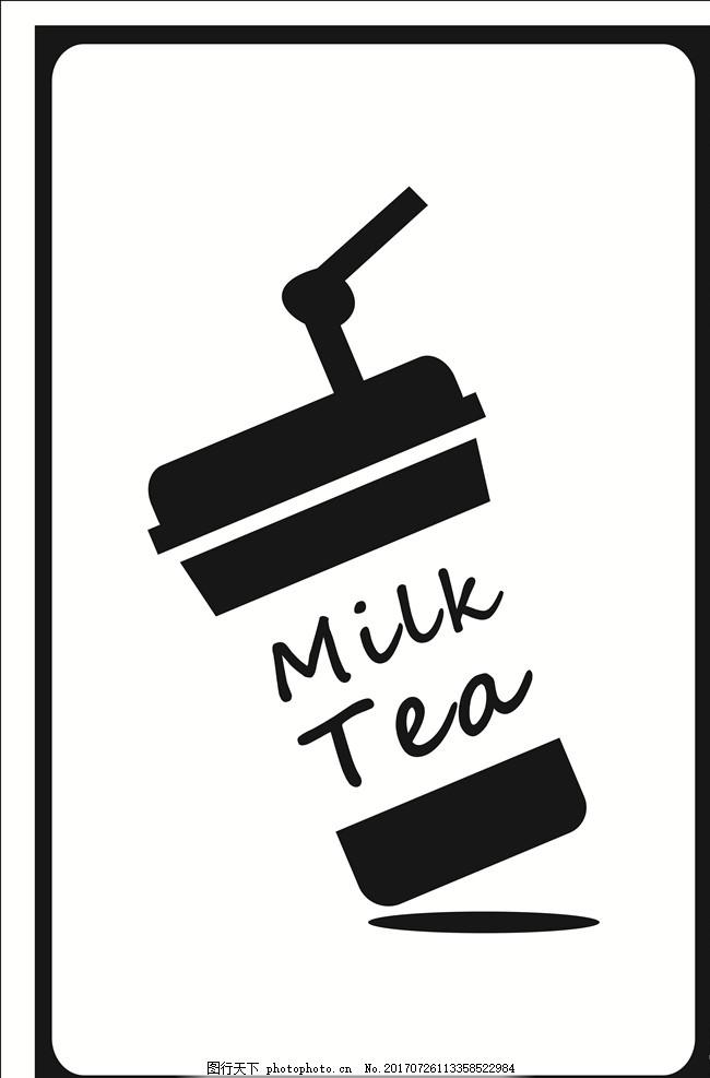 奶茶 杯子
