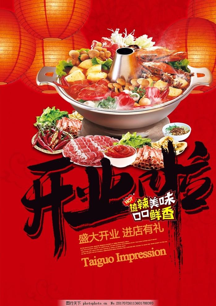 手绘菜单 手绘 毛笔字 火锅 烧烤 烤肉 开业海报 开业 火锅店 设计