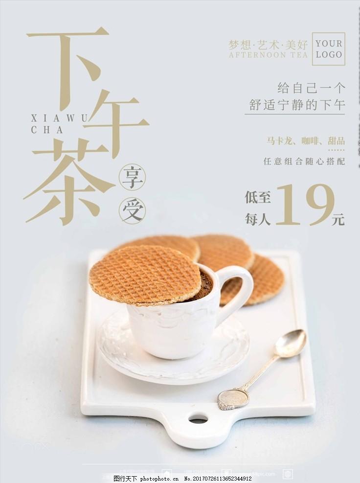 下午茶 下午茶海报 小资 咖啡 手绘 街头 茶点 茶歇 休闲下午茶
