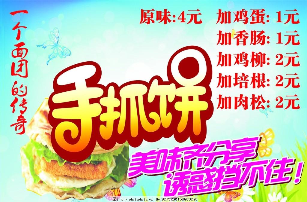 手抓饼,美味海报食物台湾手抓饼广告设计海2015解析建筑设计v美味规范图片