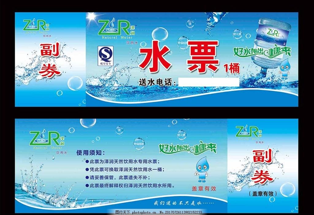 水票 水票设计 专用水票 桶装水 桶装水票 桶装水名片 桶装水优惠卡