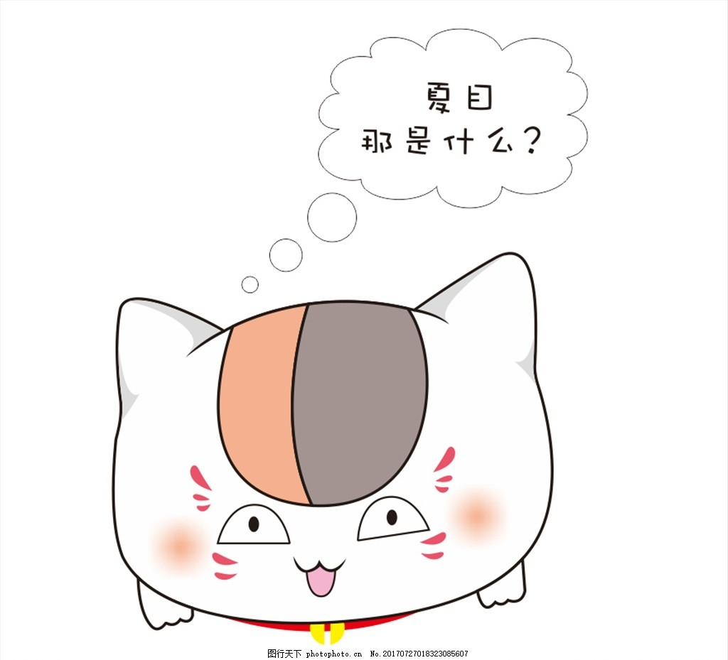 夏目友人帐 猫咪老师