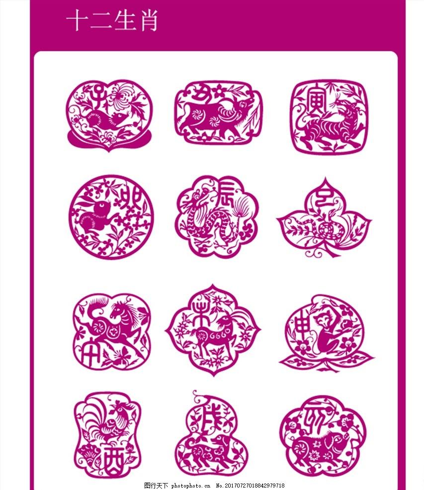 传统十二生肖窗花剪纸 传统剪纸 动物 动物剪纸 民俗 中国剪纸