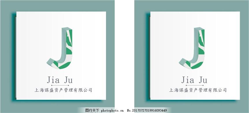 J字母logo设计 嘉 家 佳