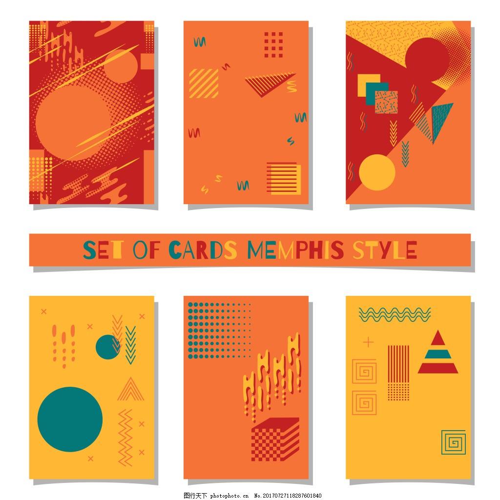 抽象海报创意设计背景矢量素材 红色 橙色 活动 几何 平面 广告设计