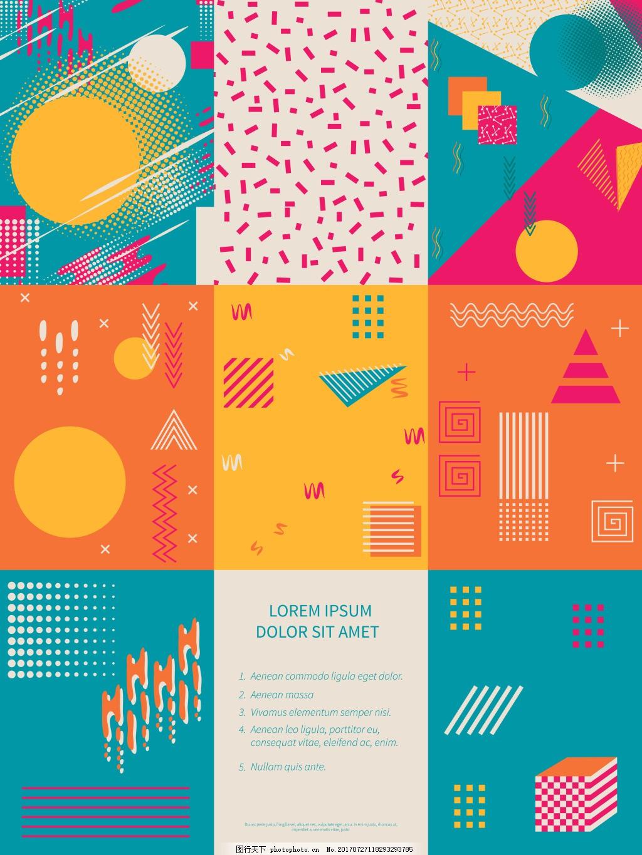 卡通几何抽象背景海报创意设计矢量素材 线条 圆形 三角形 点状