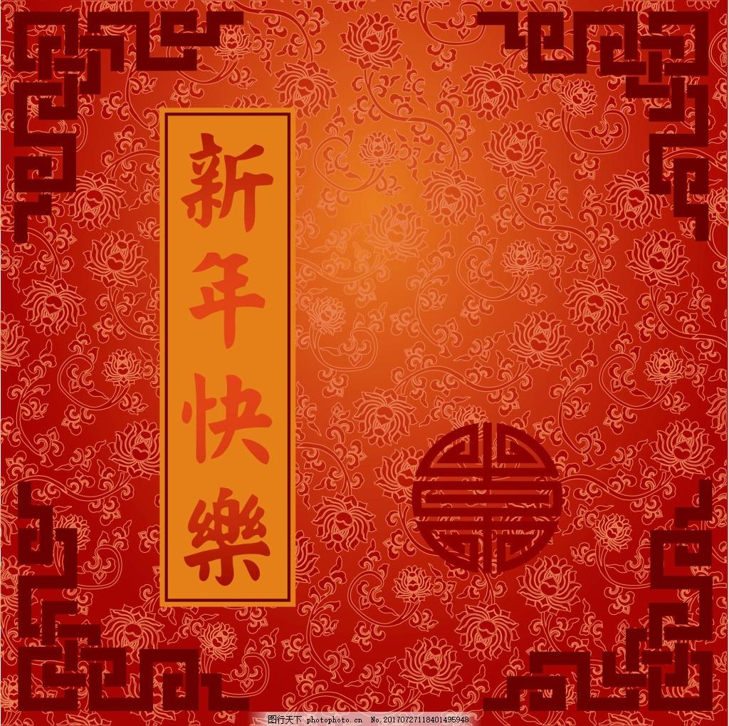 新年中国民族风红色矢量背景底纹 活动 节日 促销 矢量素材 源文件