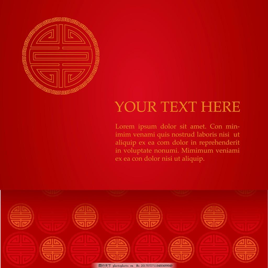 中国民族风新年红色矢量背景底纹 圆圈 月饼 纹理 花纹 矢量素材