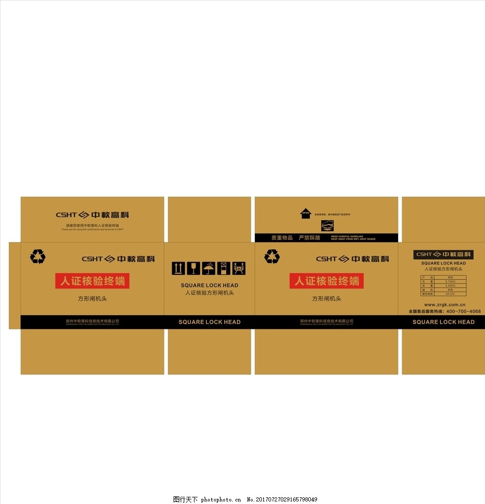 包装箱 纸箱 牛皮纸箱 产品包装 箱子 电器