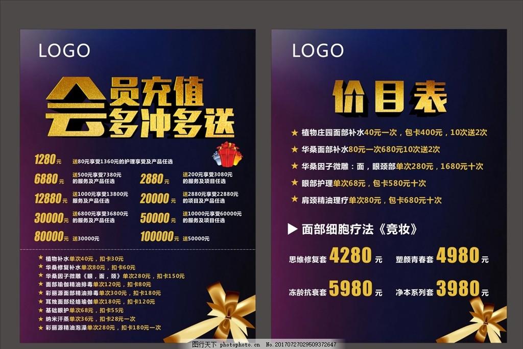 会员价格表 美容海报 美容价格表 紫色背景 展板 宣传单 养生