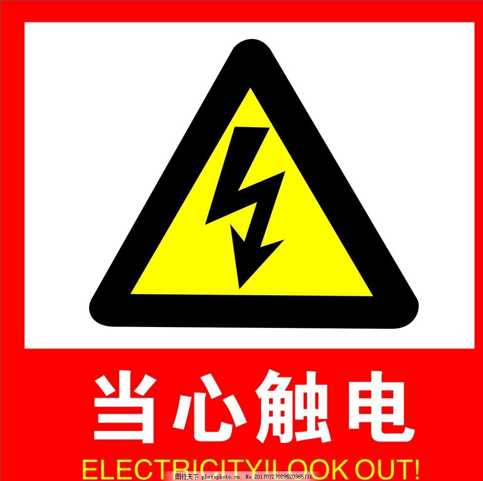 当心触电 小心电流 有电危险 安全标识图片