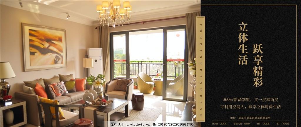 房地产 黑金 地产海报 房地产海报 欧式 法式 地产展板 花 样板间