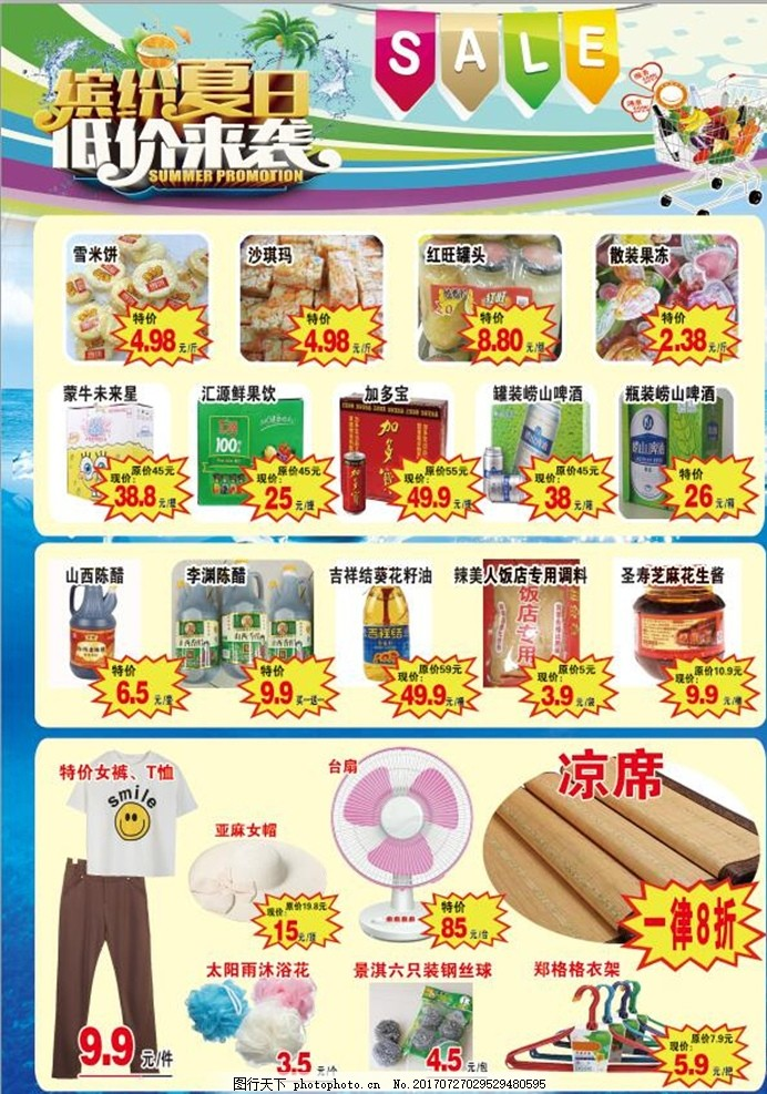 超市彩页模板 佳华超市 超市宣传 海报 喜庆 红色 新年 元旦