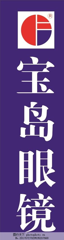 宝岛眼镜 logo