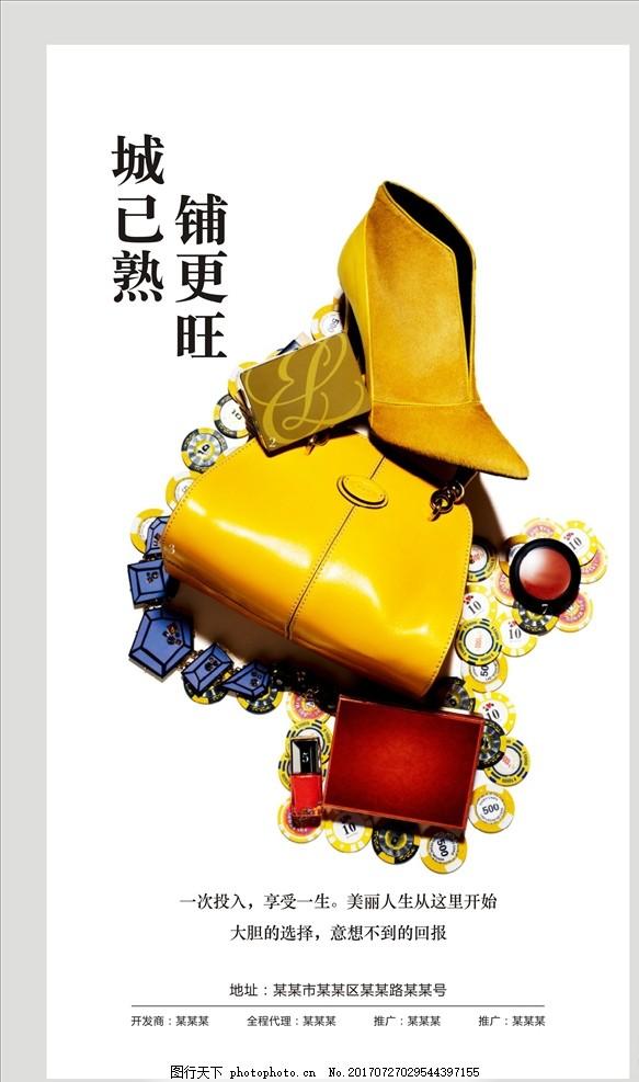 商业 商业海报 炫彩背景 包 时尚 商业背景 炫酷背景 商业展架