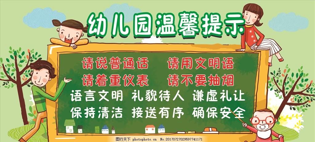 幼儿园黑板 温馨提示 文明公约 幼儿园墙体 学校海报 设计 广告设计