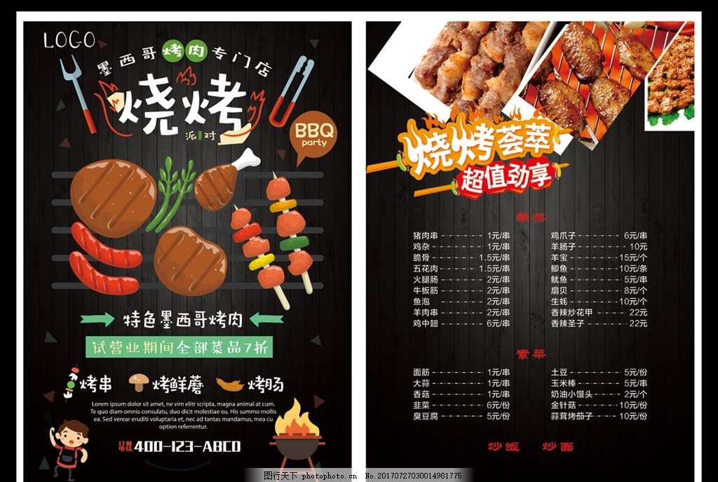 高档时尚烧烤菜单 麻辣菜单 手绘彩页模板 餐厅画册 西餐菜单 菜单