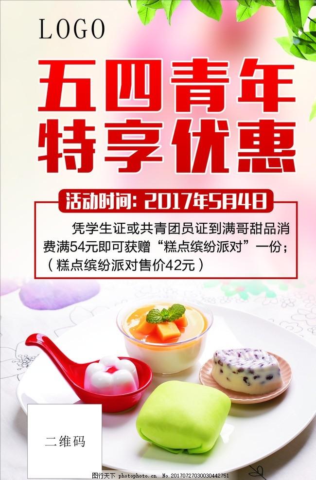 五四青年节活动海报 甜品 广场 商场 超市 地摊 设计 广告设计 海报