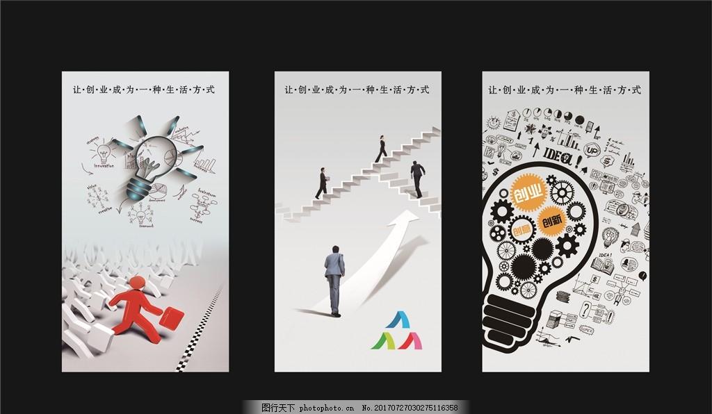 创业展板 众创众富众筹 办公室展板 创业海报 自主创业 展板海报