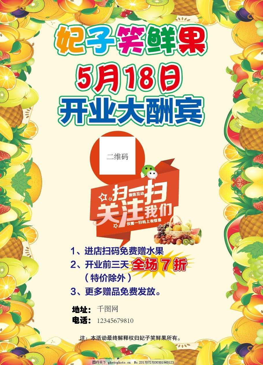 彩页水果促销宣传栏 单页 彩色 关注微信 苹果拼 西瓜