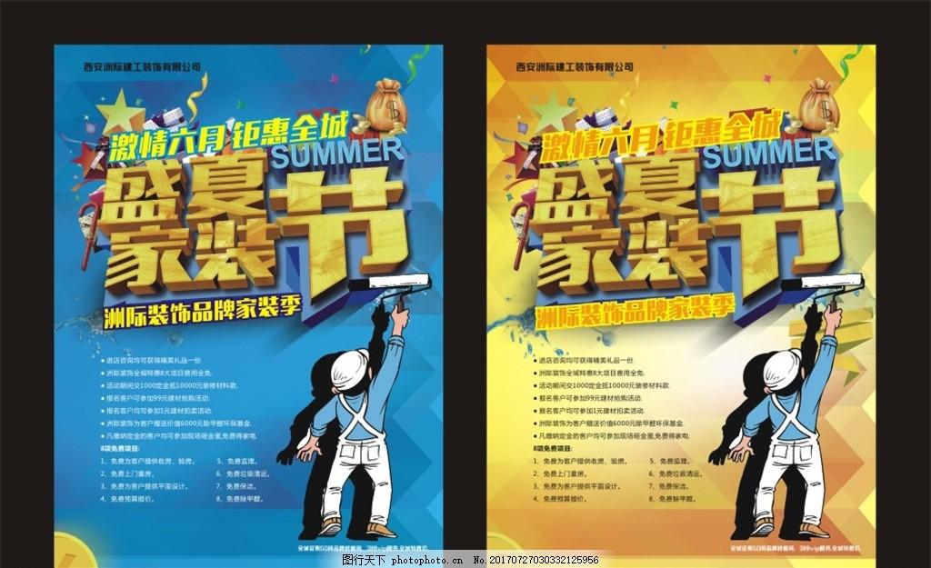 装修公司彩页 装修dm单 装修公司单页 稻草人 设计 广告设计 dm宣传单