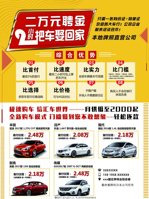 车世界宣传单页设计 汽车海报 汽车单页 活动 优惠 黄色海报