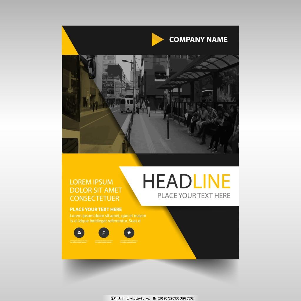 黄黑宣传单素材 广告 内页 平面