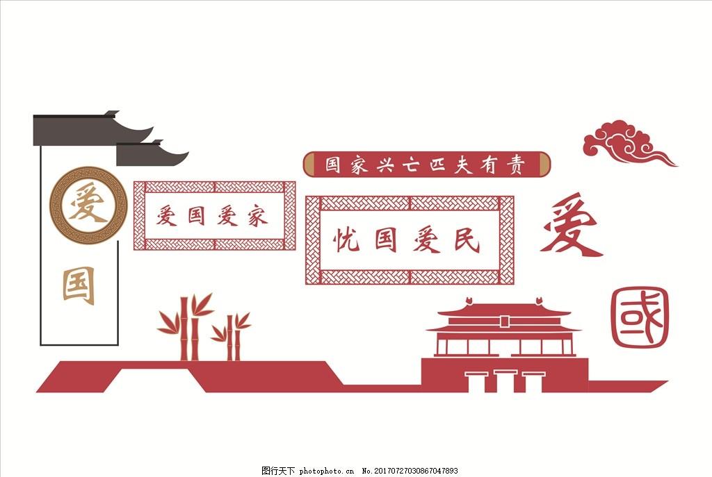 校园文化 展板 围墙 国学 中国风 设计 广告设计 室外广告设计 ai