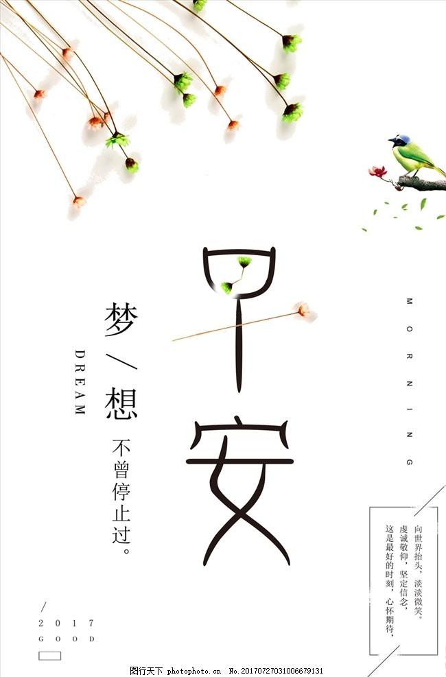 简约 日系 小清新 早安 梦想 干花 喜鹊 手绘 水彩 创意文字 问候