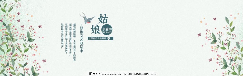 雨伞海报模板素材背景图下载 文艺 手绘背景 淘宝首页海报 素材模板