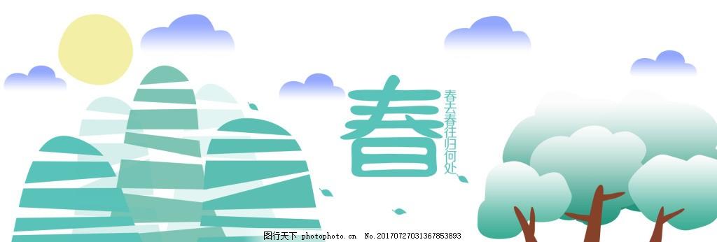 春季手绘淘宝海报 天猫 电商 食品茶饮 首页 小清新 绿色 叶子