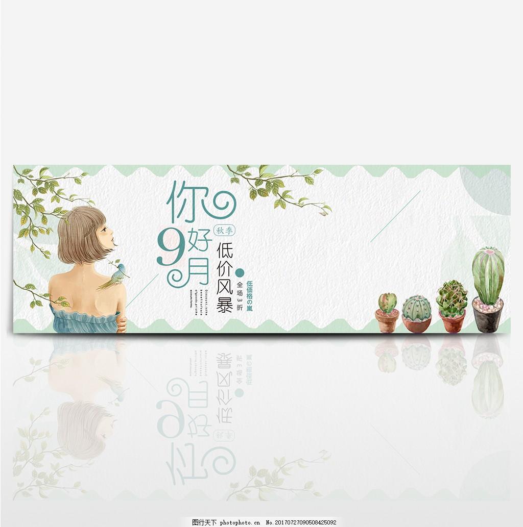 淘寶天貓電商九月你好秋季上新女裝文藝海報