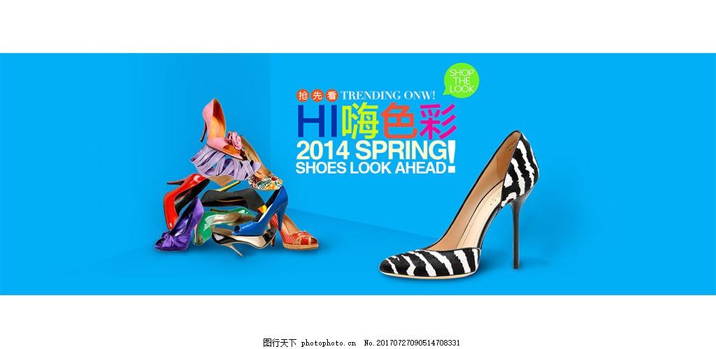 淘宝电商女鞋高跟鞋海报广告 淘宝海报 电商广告 淘宝广告 淘宝素材