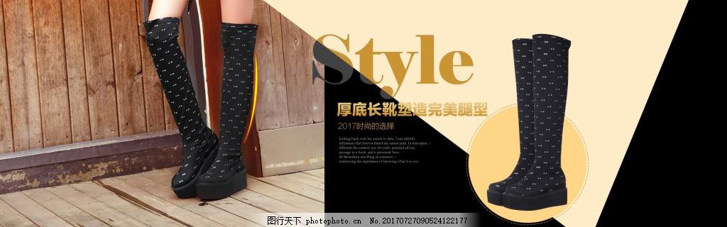 秋季新品厚底长靴上新海报 长筒靴 黄黑相间背景 欧美时尚女靴海报