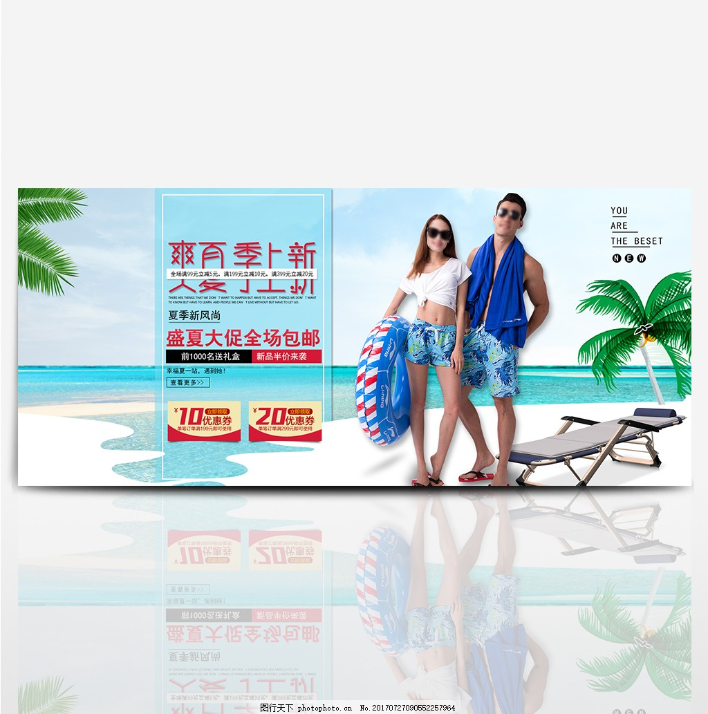 淘宝电商夏季情侣沙滩服饰促销海报banner