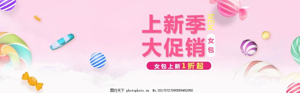 上新季淘宝促销海报 淘宝首页海报 素材背景模板 粉色 大促销 时尚海报