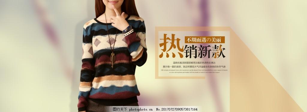 秋季女装针织毛衣新品热销爆款海报 秋季新品 热销新款 秋季背景